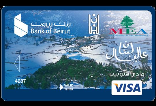 بطاقة لبنان عالبال الكلاسيكية