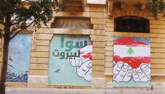 Together we rebuild Beirut