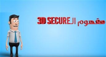 شو هوّي الـ 3D secure؟