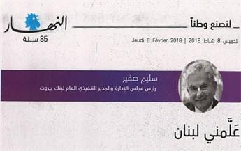 Annahar Special Issue Featuring Dr. Sfeir