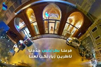 Tripoli News release
