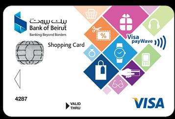 بطاقة التسوق